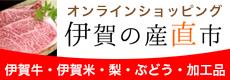 忍者の里の特産品オンラインショップ 伊賀の産直市