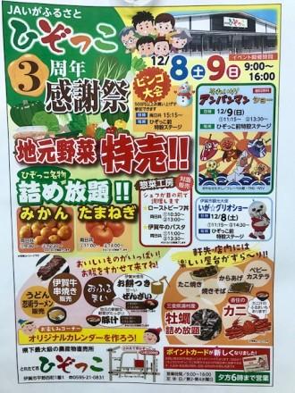 3周年祭広告