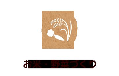 お米・野菜づくり