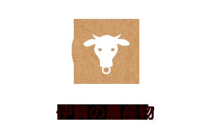 伊賀の農産物